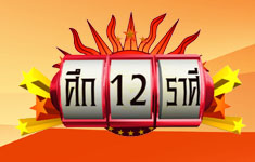 ดูรายการย้อนหลัง ศึก 12 ราศี วันที่ 18 พฤศจิกายน 2555