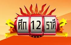 ดูรายการย้อนหลัง ศึก 12 ราศี วันที่ 2 ธันวาคม 2555