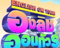 ดูรายการย้อนหลัง English on tour วันที่ 26 - 30 พฤศจิกายน 2555