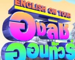 English on tour วันที่ 3 - 7 ธันวาคม 2555