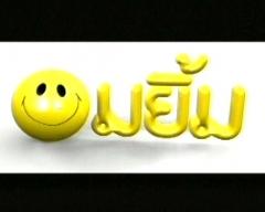 ดูรายการย้อนหลัง อมยิ้ม วันที่ 11 ธันวาคม 2555