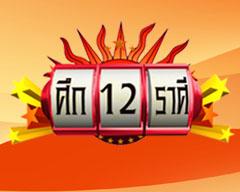 ดูรายการย้อนหลัง ศึก 12 ราศี วันที่ 16 ธันวาคม 2555