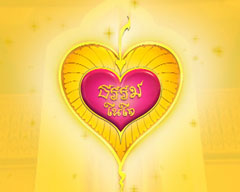 ดูละครย้อนหลัง ธรรมในใจ วันที่ 22 ธันวาคม 2555