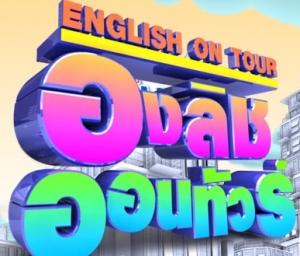 English on tour วันที่ 21 - 25 มกราคม 2556