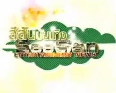 ดูรายการย้อนหลัง สีสันบันเทิง วันที่ 13 กุมภาพันธ์ 2556