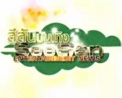 ดูรายการย้อนหลัง สีสันบันเทิง วันที่ 14 กุมภาพันธ์ 2556