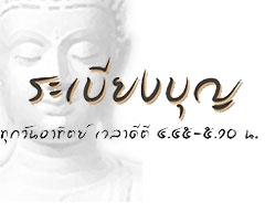 """ดูรายการย้อนหลัง """" พรดีปีใหม่จีน """" โดยพระธรรมกิตติวงศ์, พระมหาวุฒิชัย, พระมหาสมปอง"""
