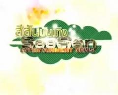 ดูละครย้อนหลัง สีสันบันเทิง วันที่ 5 มีนาคม 2556