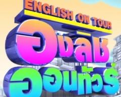 ดูละครย้อนหลัง English on tour ตอน treasure hunt ล่าขุมทรัพย์