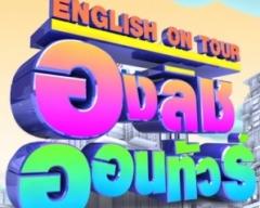 ดูละครย้อนหลัง English on tour ตอน Go Fish'n เชฟหัวป่าก์ ไล่ล่า ป.ปลา (part 3)