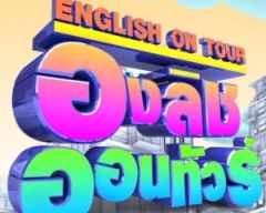 ดูรายการย้อนหลัง English on tour ตอน Go Fish'n เชฟหัวป่าก์ ไล่ล่า ป.ปลา (part 4)