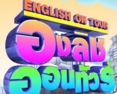 ดูรายการย้อนหลัง English on tour ตอน Accidents Happen อุบัติเหตุทางภาษา (part 3)