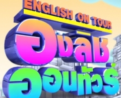 ดูละครย้อนหลัง English on tour ตอน Accidents Happen อุบัติเหตุทางภาษา (part 2)