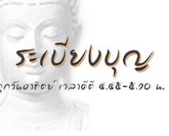 ดูรายการย้อนหลัง ไหว้พระ ณ วัดเสาร้อยต้น พม่า