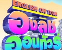ดูละครย้อนหลัง English on tour ตอน Airport สนามบิน (part 2)
