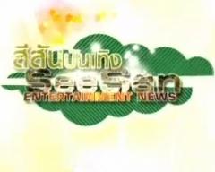 ดูรายการย้อนหลัง สีสันบันเทิง วันที่ 4 เมษายน 2556