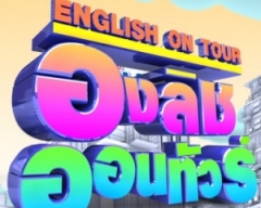 ดูละครย้อนหลัง English on tour ตอน Singapore (part 2)