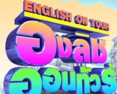ดูละครย้อนหลัง English on tour ตอน theme park (part 2)