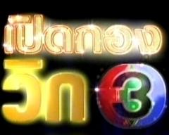 ดูรายการย้อนหลัง เปิดกอง วิก3 วันที่ 21 เมษายน 2556