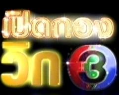 ดูรายการย้อนหลัง เปิดกอง วิก3 วันที่ 28 เมษายน 2556