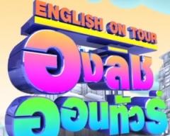 ดูละครย้อนหลัง English on tour ตอน visiting Myanmar part 1