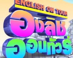 ดูละครย้อนหลัง English on tour ตอน visiting Myanmar part 3