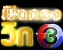 ดูรายการย้อนหลัง เปิดกอง วิก3 วันที่ 5 พฤษภาคม 2556