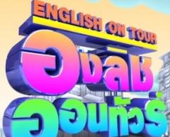ดูละครย้อนหลัง English on tour ตอน The Culture of Myanmar part 4