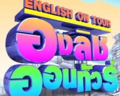 ดูละครย้อนหลัง English on tour ตอน visiting Kuala Lumpur Malaysia ออนทัวร์ กรุงกัวลาลัมเปอร์ ประเทศมาเลเซีย