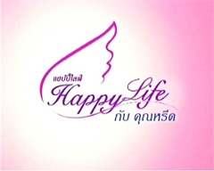 ดูละครย้อนหลัง Happy Life กับคุณหรีด วันที่ 8 มิถุนายน 2556