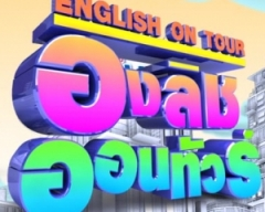 ดูละครย้อนหลัง English on tour ตอน around & around in kuala Lumper ทัวร์รอบๆ กรุงกัวลาลัมเปอร์