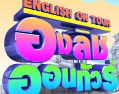 English on tour ตอน around & around in kuala Lumper ทัวร์รอบๆ กรุงกัวลาลัมเปอร์