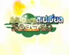 ดูรายการย้อนหลัง สีสันบันเทิง วันที่ 03 กรกฎาคม 2556