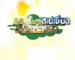 ดูรายการย้อนหลัง สีสันบันเทิง วันที่ 02 กรกฎาคม 2556