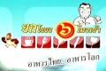 ยกโขยง 6 โมงเช้า-อาหารไทย อาหารโลก