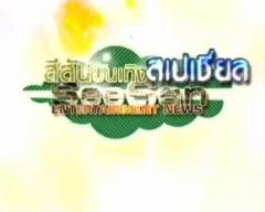 ดูรายการย้อนหลัง สีสันบันเทิง วันที่ 01 สิงหาคม 2556