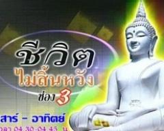 ดูละครย้อนหลัง สิงหาพาแม่เที่ยว ไหว้พระ 3 ศาสนา จันทบุรี-ระยอง #2
