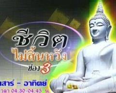 ดูละครย้อนหลัง สิงหาพาแม่เที่ยว ไหว้พระ 3 ศาสนา จันทบุรี-ระยอง #1
