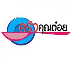 หมูผัดพริกแกงชาวสวน   ร้าน Siam 77