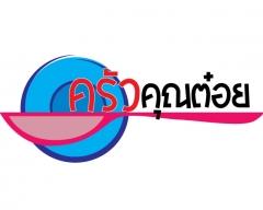 ผัดไทย ร้านผัดไทยอาปุ๊ (แชมป์โลกผัดไทย)