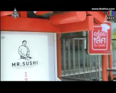 ดูรายการย้อนหลัง ร้าน MR.SUSHI