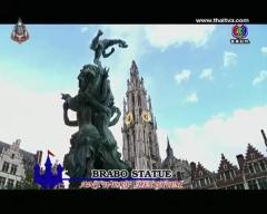 ดูละครย้อนหลัง พาเที่ยวชมเมืองแอนท์เวิรป์ ประเทศเบลเยี่ยม (Antwerp Belgium) ช่วงที่ 2