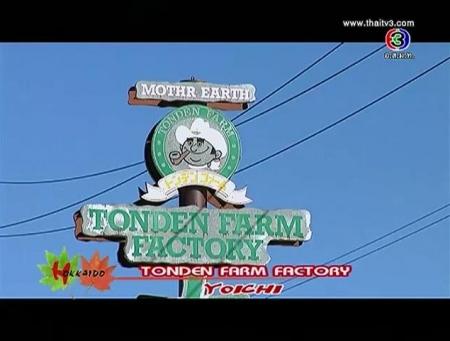 ดูละครย้อนหลัง Tonden Farm Factory, Hokkaido