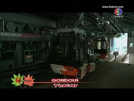 ดูละครย้อนหลัง กระเช้าไฟฟ้า Gondola, Hokkaido