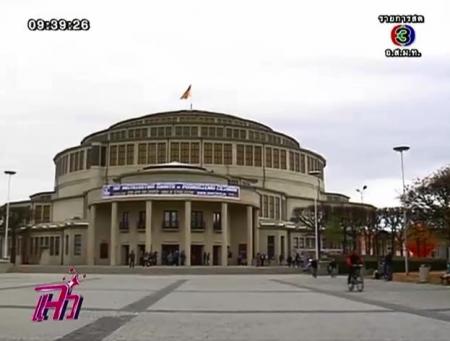 ดูละครย้อนหลัง แจ๋วพาเที่ยว เซ็นเทนเนียลฮอลส์ มรดกโลก ประเทศโปแลนด์