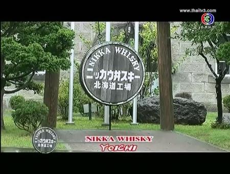 ดูละครย้อนหลัง โรงกลั่นวิสกี้ Nikka Whisky