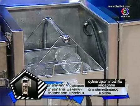 ดูรายการย้อนหลัง อุปกรณ์ลวกแก้วน้ำดื่มเพื่อสุขภาพ