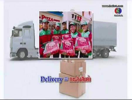 ดูละครย้อนหลัง Delivery