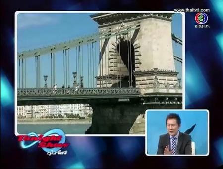 ดูรายการย้อนหลัง แม่น้ำดานูบ เมืองบูดาเปส เประเทศฮังการี