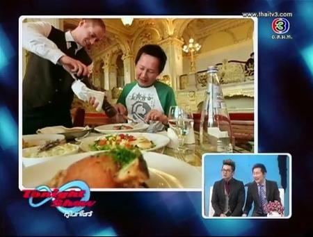 ดูรายการย้อนหลัง ร้านอาหารในประเทศฮังการี